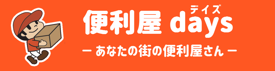 【days】奈良/便利屋/365日・24時間対応、年中無休